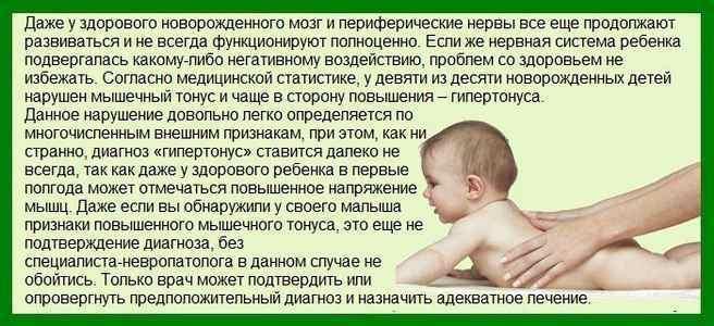 образом, у грудничка с рождения гипотонус стоит