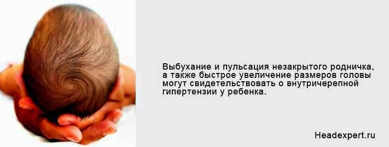 форум головная боль у новорожденных