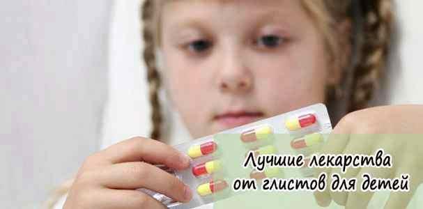 Сравнительная таблица препаратов от глистов