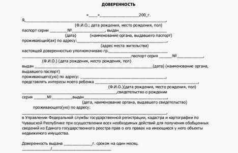 Доверенность на ребенка по россии без родителей с бабушкой.
