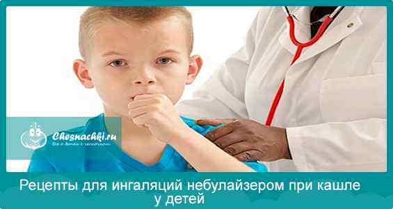 Как лечить кашель мокрый при помощи небулайзера